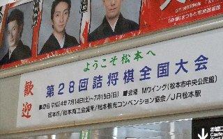Matsumotoeki