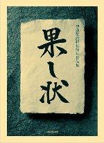 Hatashijou